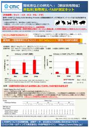 腎疾患などの研究へ:【糖尿病性腎症】非臨床(動物用)L-FABP測定キット